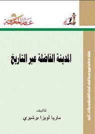 Resultat De Recherche D Images Pour المدينة الفاضلة لافلاطون Pdf Books Knowledge Convenience Store Products