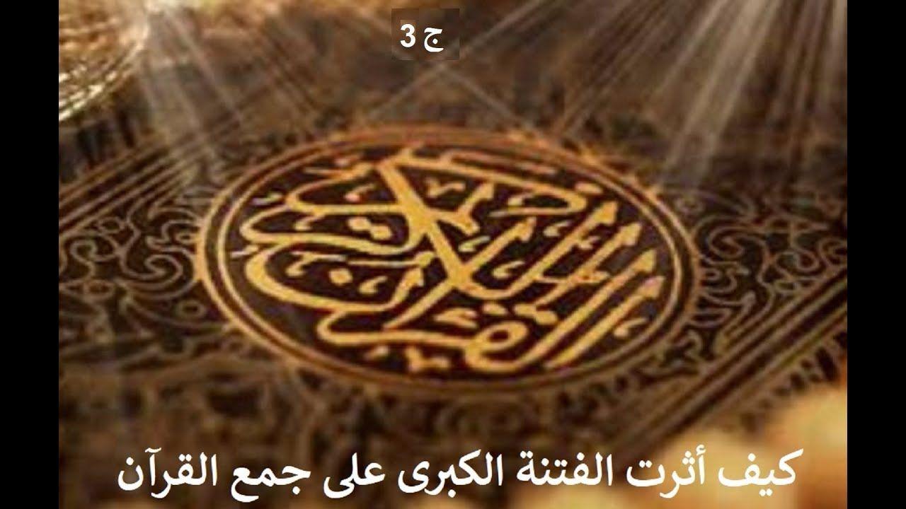 كيف أثرت الفتنة الكبرى على جمع القرآن ج3 Qoutes Polynesian Tattoo Holy Quran