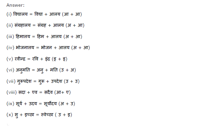 NCERT Solutions for Class 8 Hindi Chapter 5 चिट्ठियों की ...