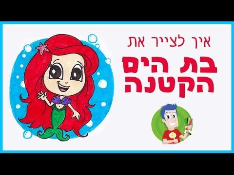 Howcto draw The Little Mermaid how to draw a princess