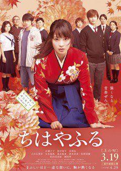 Phim Chihayafuru Live Action 2016