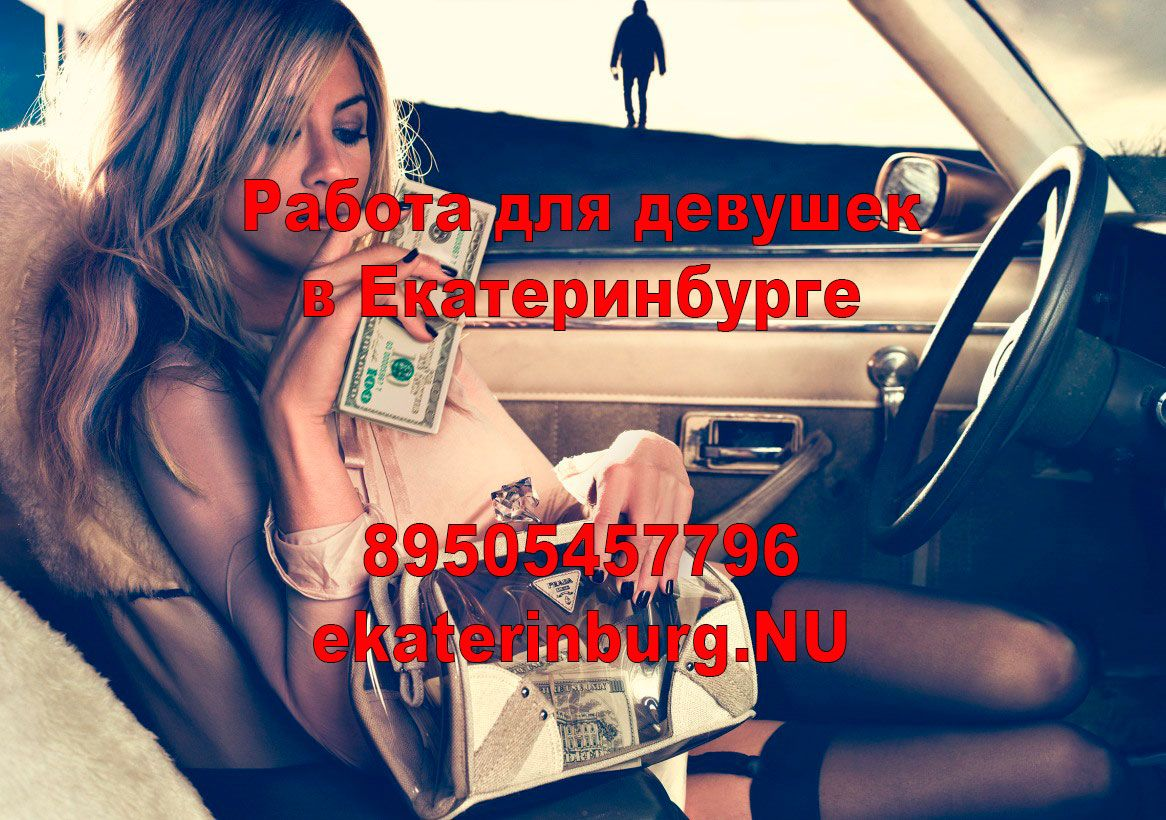 Высокооплачиваемая работа для девушек екатеринбурге работа в вебчате новочебоксарск