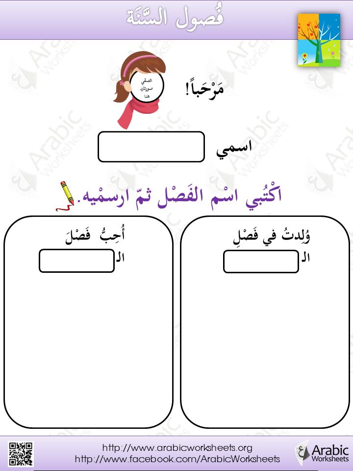 فصول السنة Arabic Alphabet For Kids Learning Arabic Arabic Kids