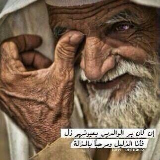 كلام عن الاب عبارات وتوبيكات و صور للأب Old Man Pictures Old Faces Interesting Faces