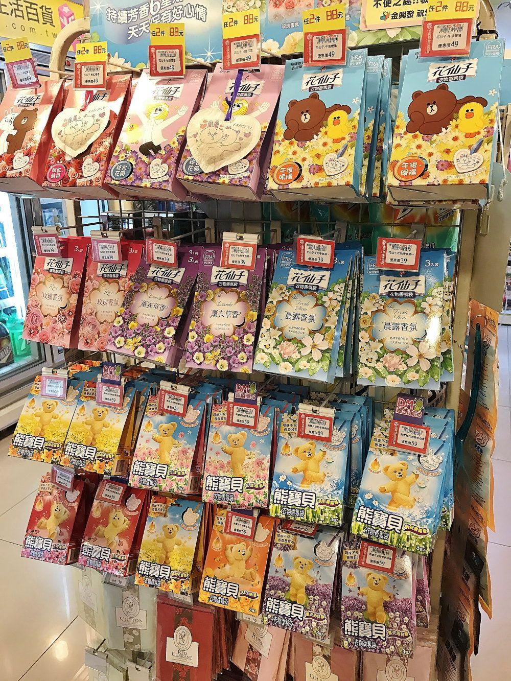 まとめ 台湾のドラッグストアで買うおすすめコスメ土産best10 台湾 土産 芳香剤