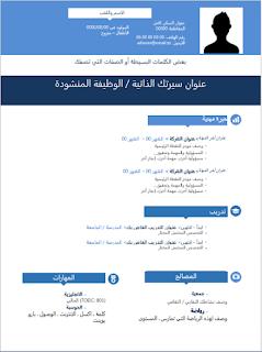 سيرة ذاتية بالعربي جاهزة Word سيرة ذاتية جاهزة للتعبئة Word نموذج سيرة ذاتية جاهزة Word سيرة ذاتية Cv Words Free Cv Template Word Cv Template Word