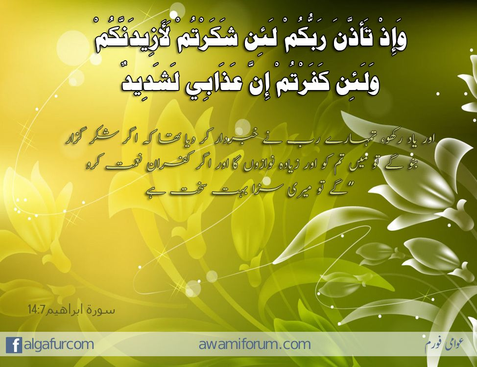 و إ ذ ت أ ذ ن ر ب ك م ل ئ ن ش ك ر ت م ل أ ز يد ن ك م و ل ئ ن ك ف ر ت م إ ن ع ذ اب ي ل ش د يد اور یاد رکھ Quran Quotes Urdu Quotes Quran Verses