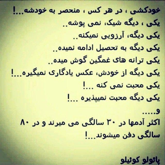 سختی های زندگی In 2021 Persian Quotes Cool Words Text Pictures