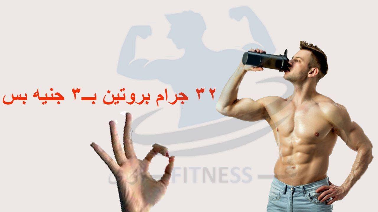 32 جرام بروتين بــ3جنيه فقط وداعا الواي بروتين جولد ستاندر أفضل بروتين ل Fitness Okay Gesture