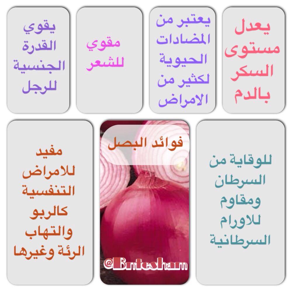 البصل بصل كويت Vegetable Benefits Natural Medicine Health Remedies