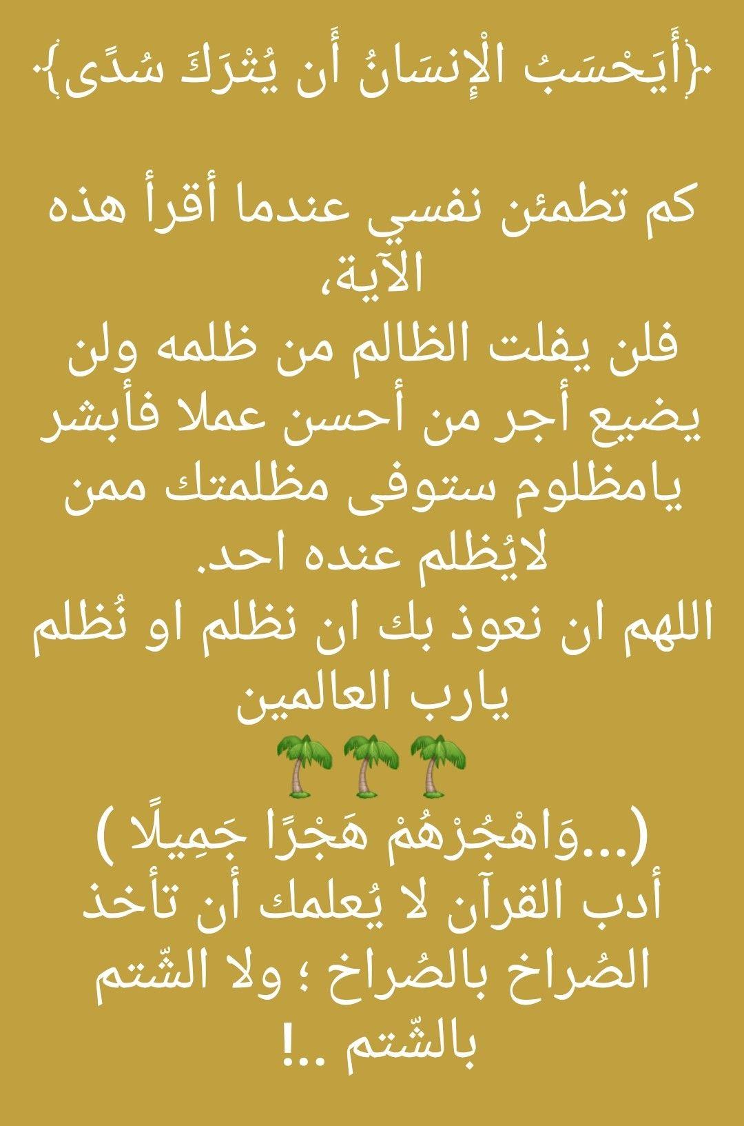 Pin By Naminas On Stores Quotes Holy Quran Sayings