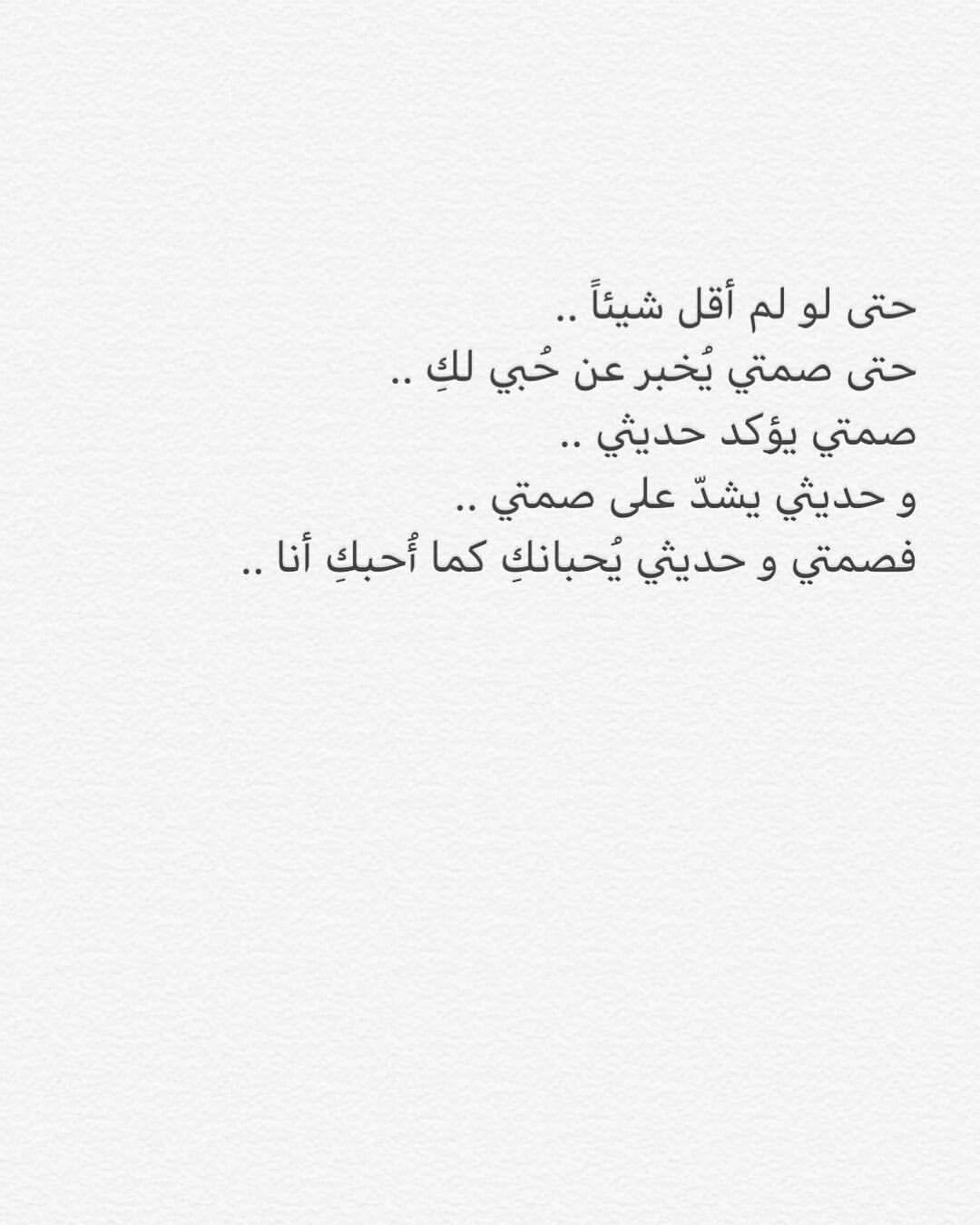 Pin By Bade Mamo On Special Mood Quotes Arabic Love Quotes Words Quotes