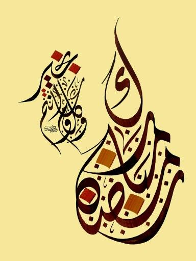 رمضان مبارك وكل عام وأنتم بخير Islamic Calligraphy Calligraphy Arabic Calligraphy Fonts