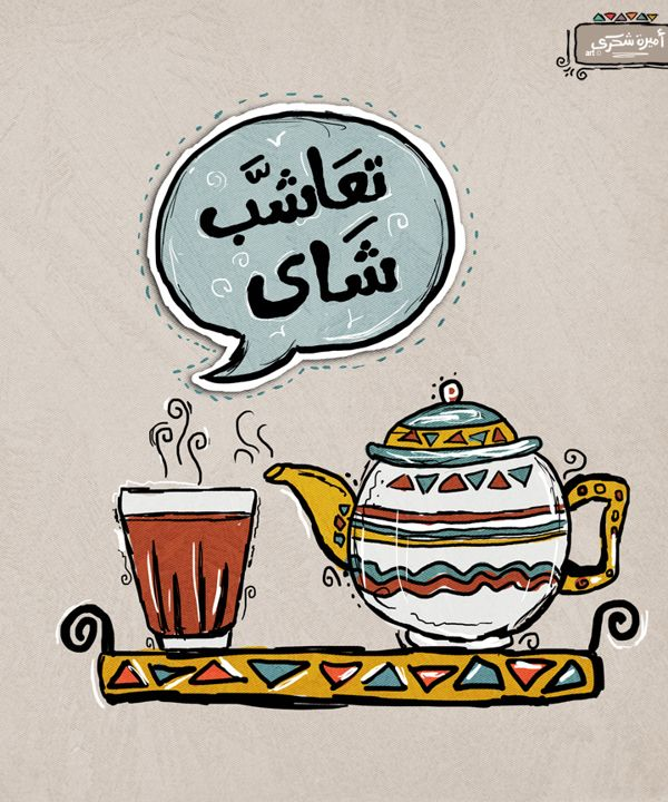 تعاشب شاى Egyptian Dialect By Amira Shoukry Graphics Via Behance Pop Art Collage Graphic Art Prints Funny Art