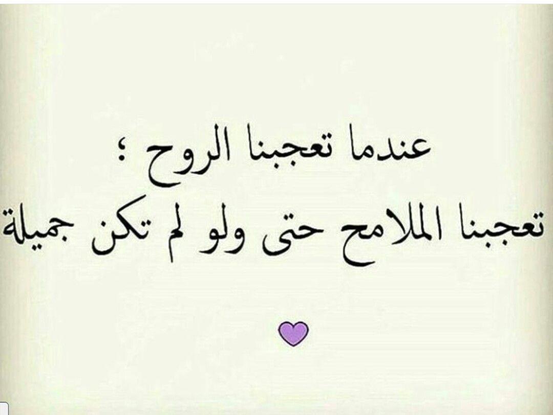 لا ترى العين عيبا اذا احب القلب قلبا Arabic Quotes Arabic English Quotes Quotes