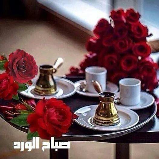 Pin By Hussein Bin On صباح الخير مساء الخير Good Morning Coffee Good Morning Greetings Good Morning Arabic