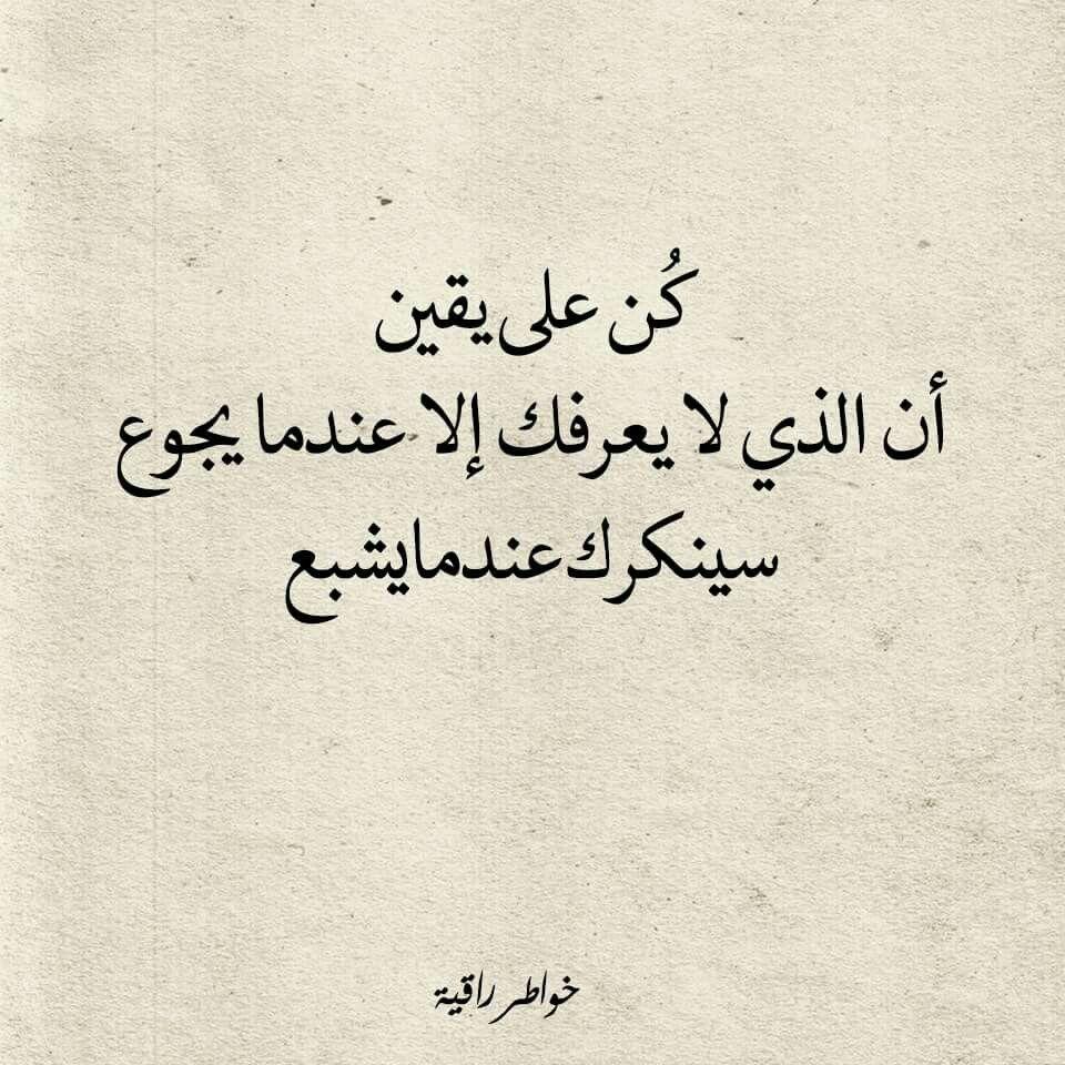 حقيقه Words Quotes Mixed Feelings Quotes Wisdom Quotes Life