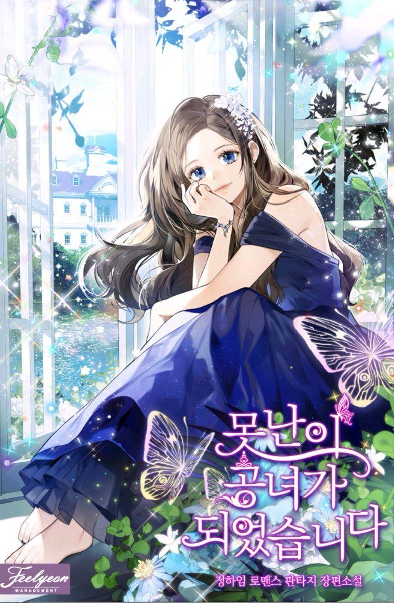 11 仕事絵못난이 공녀가 되었습니다 (With images) Anime korea, Anime