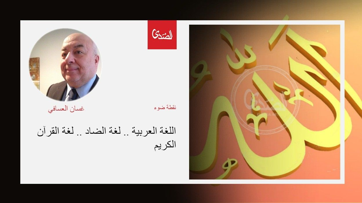 اللغة العربية لغة الضاد لغة القرآن الكريم الصدى نت Movie Posters Poster Movies