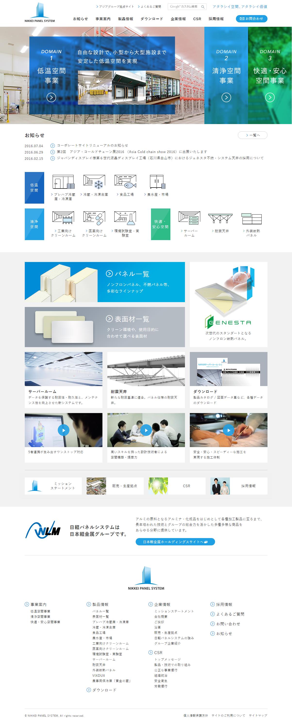日軽パネルシステム株式会社 Web サイト デザイン Webサイトデザイン ウェブデザイン