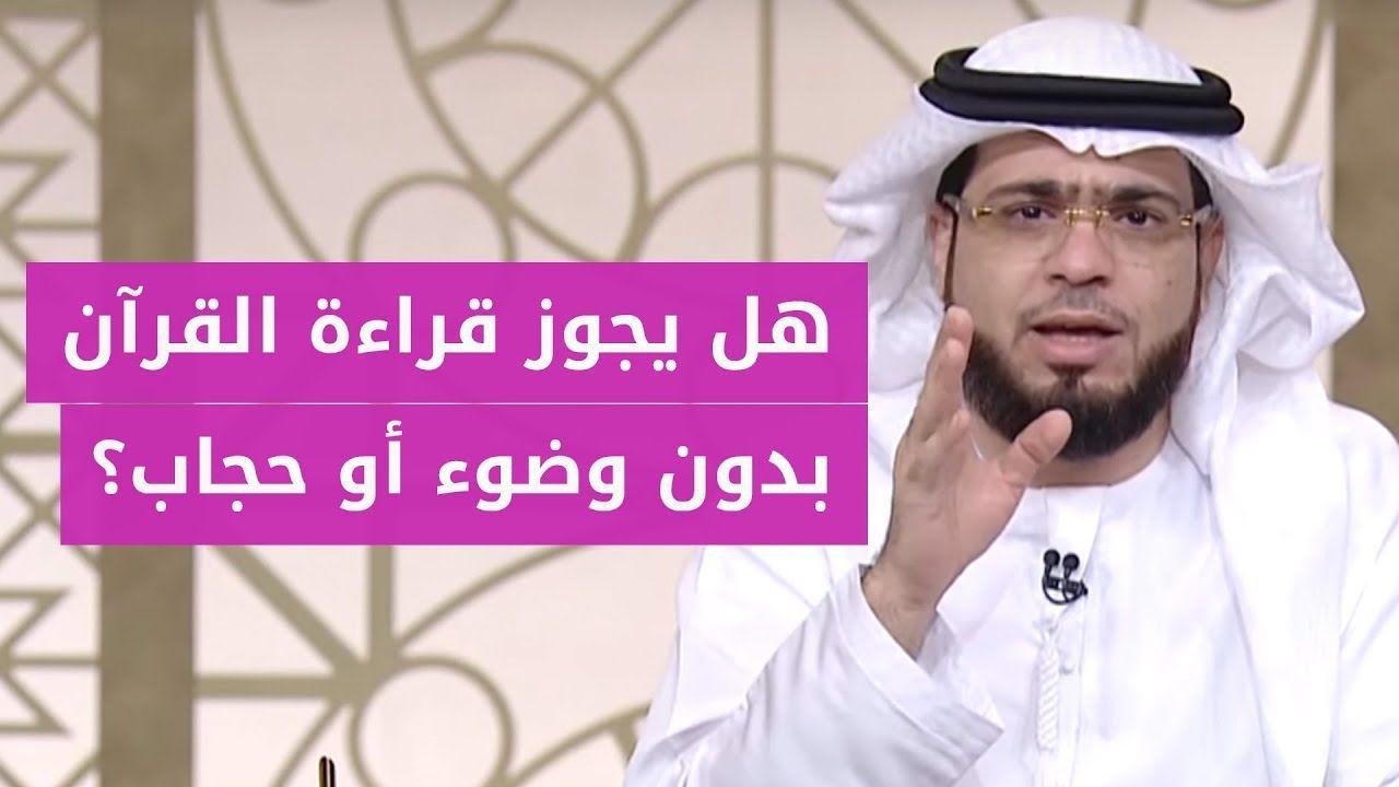 هل يجوز قراءة القرآن بدون وضوء وبدون حجاب الشيخ د وسيم يوسف Youtube Safia