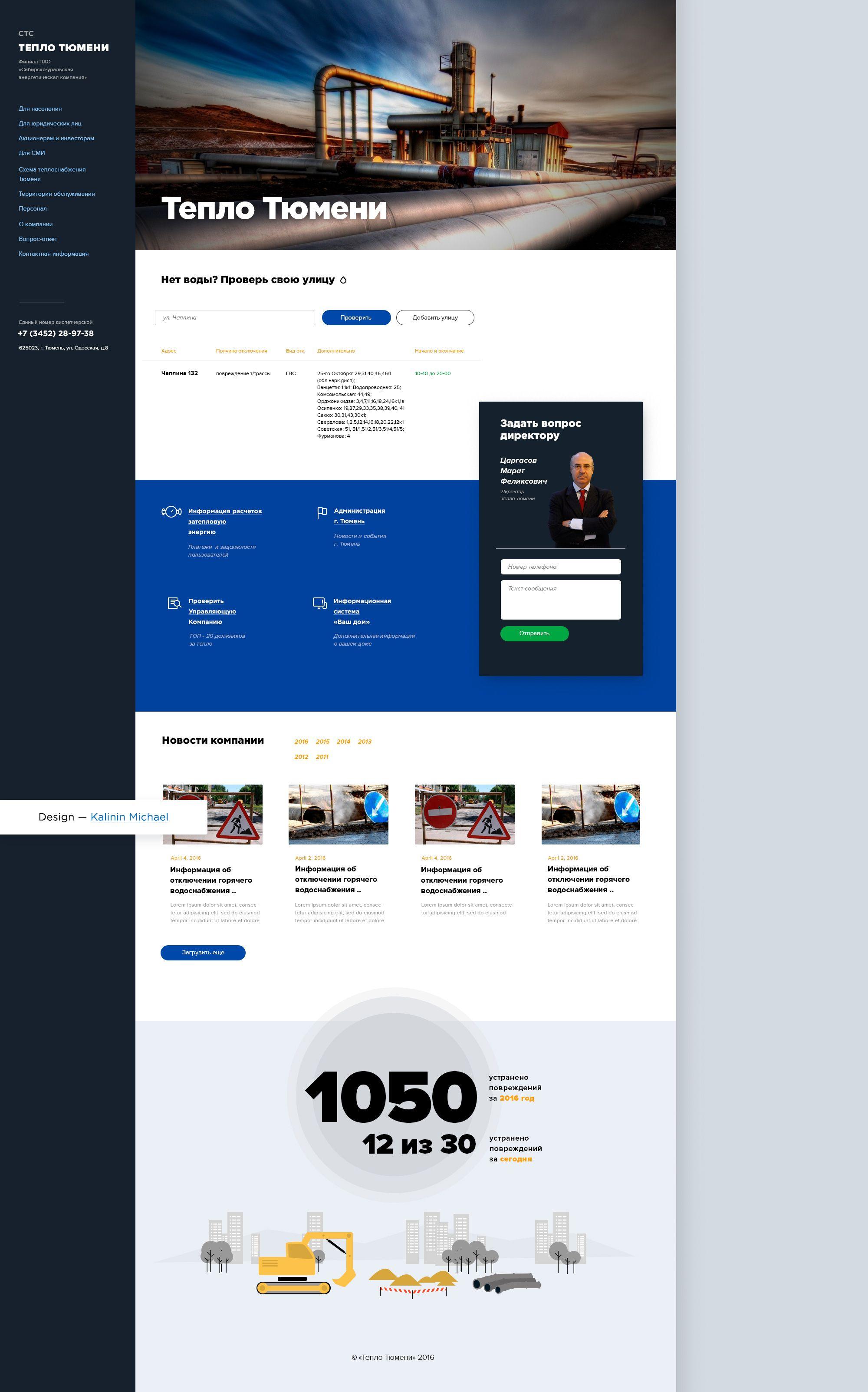 Index Page Jpg By Michael Kalinin Page Design Web Design Email Design