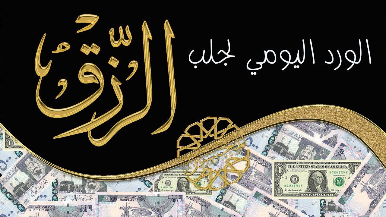 الورد اليومي لجلب الرزق وتكثيره بسورة الواقعة مكررة 14 مرة Books Free Download Pdf Arabic Calligraphy Arabic