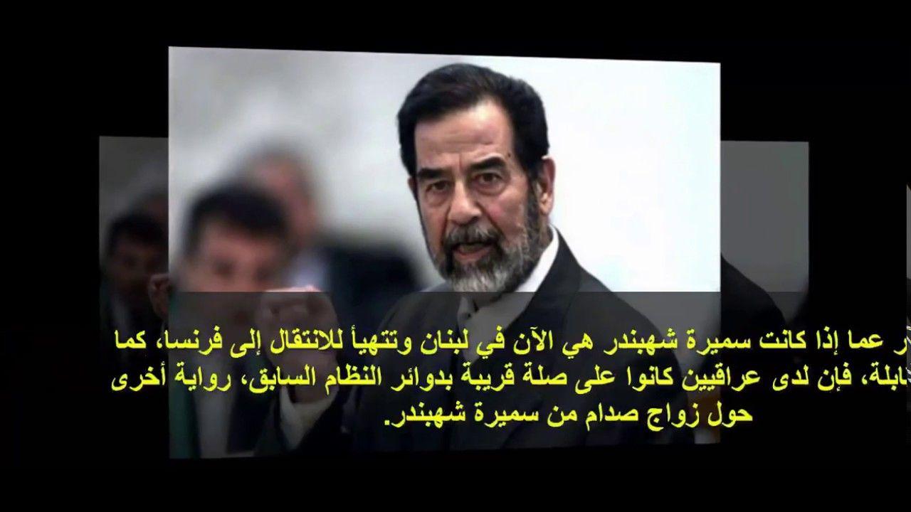 من هي المرأة الوحيدة التي ابكت صدام حسين دما هل تعلم من هي ومن اي د Love Spell That Work Love Spells Reality