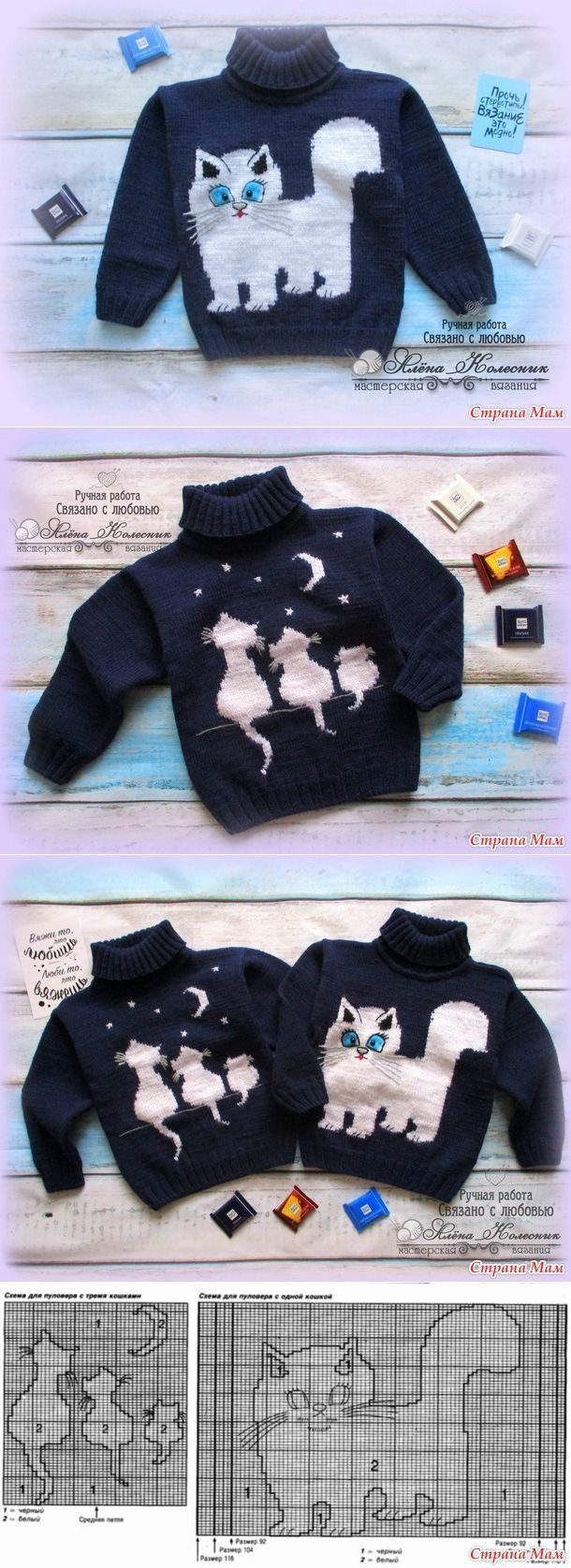 Sweater With Kitten Knitting Country Ma Country Ad 1 Pullover Mit Katzchen Stricken Co In 2020 Knitting Designs Crochet Sweater Baby Knitting Patterns