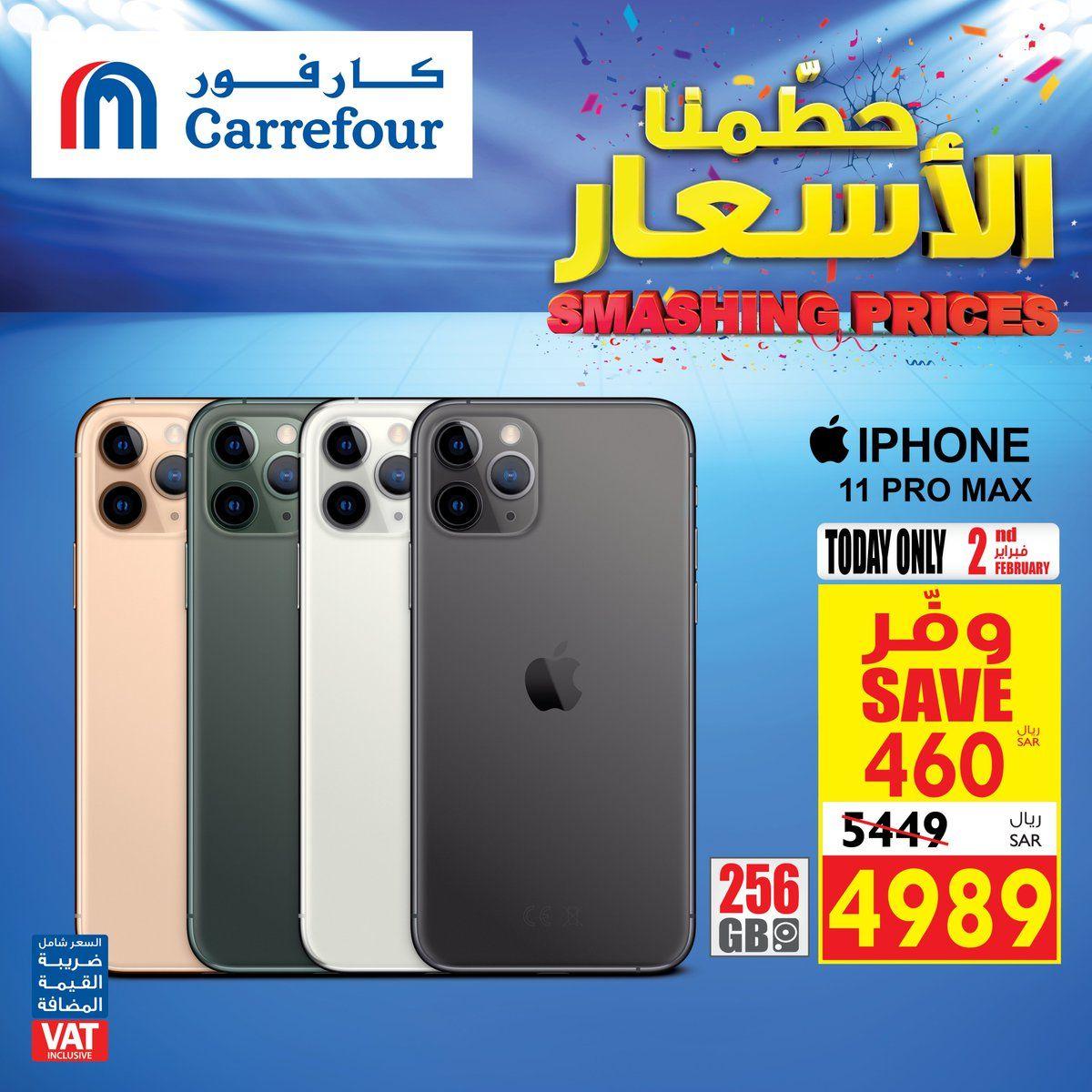 عروض كارفور عروض رائعة فقط ليوم ٨ جمادى الآخرة عروض كارفور السعودية Majidalfuttaim Greatmoments Iphone 11 Samsung Galaxy Phone Iphone