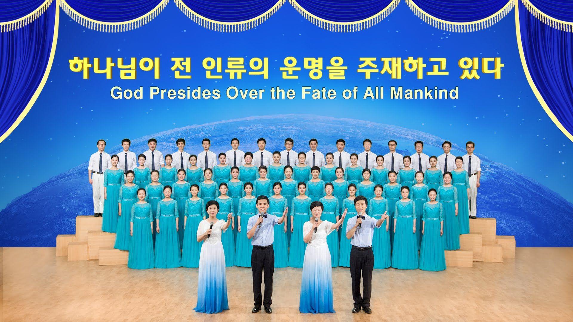 구원의 소리 - 전능하신 하나님 교회 국도찬미 합창 (中)제12집