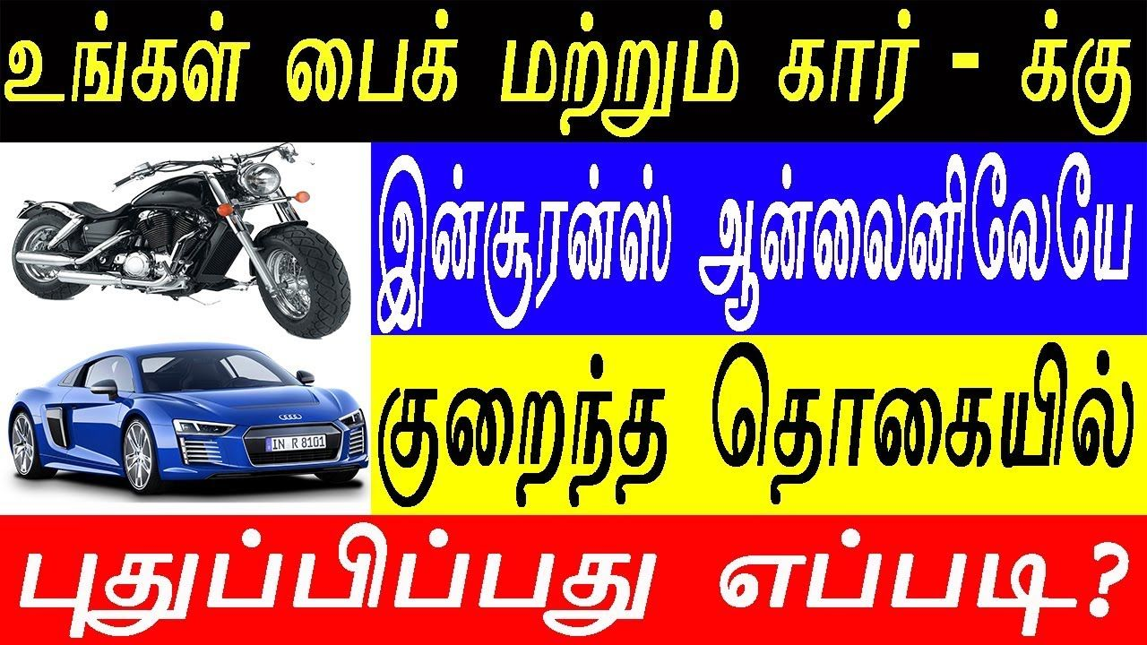 Two wheeler and car insurance online │tamil│Do Something