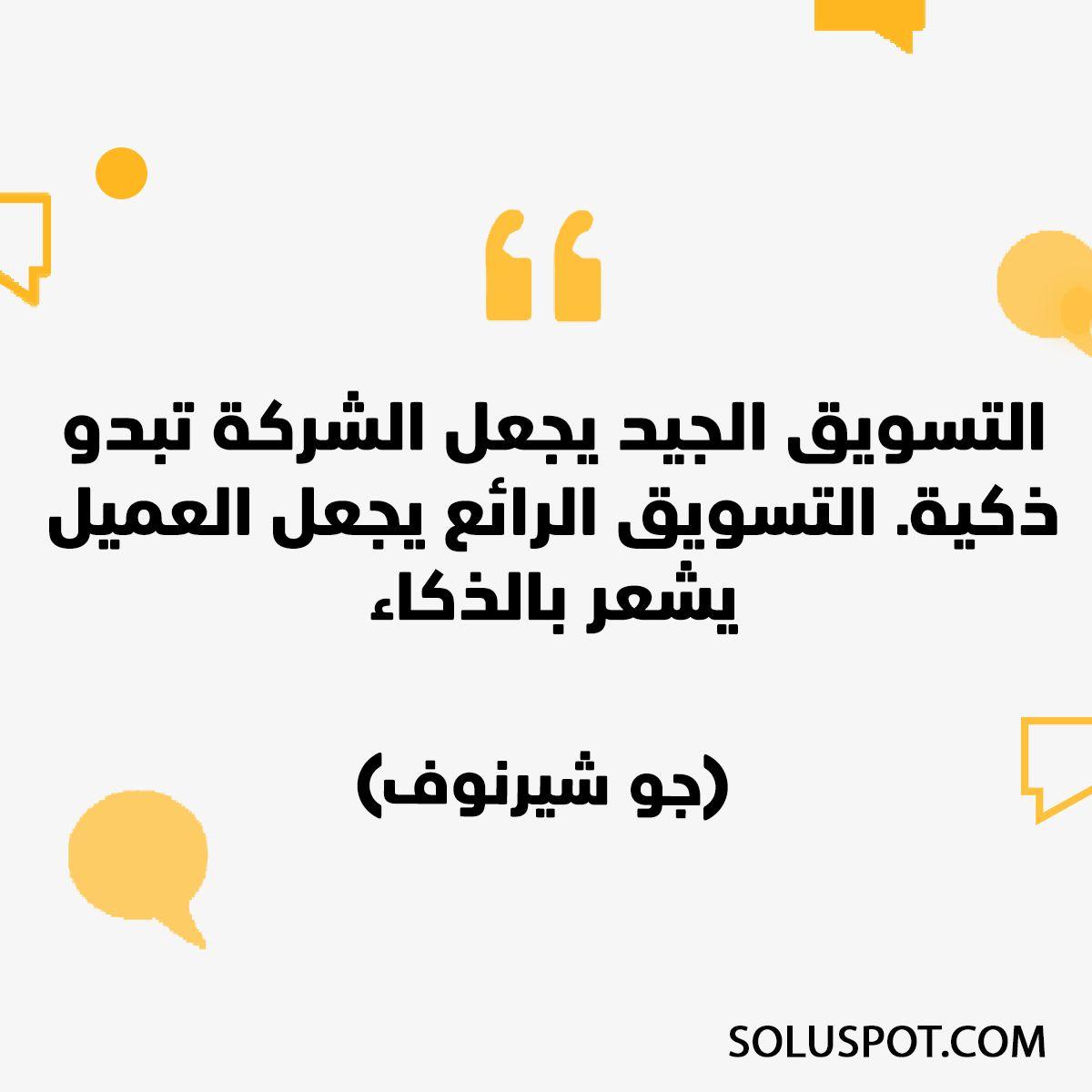 التسويق الجيد يجعل الشركة تبدو ذكية التسويق الرائع يجعل العميل يشعر بالذكاء جو شيرنوف Soluspot Egypt Mosa Technology Solutions Life Skills Marketing