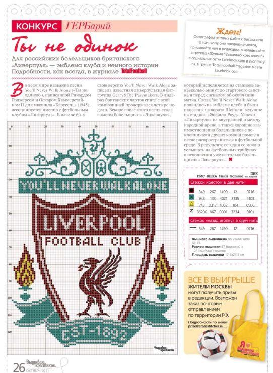 Liverpool FC emblem | liverpool | Pinterest | Patrones de punto de ...