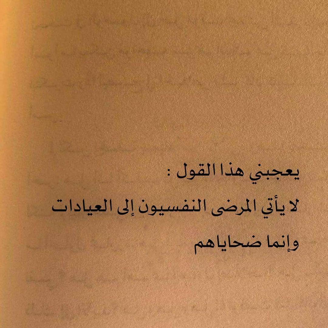 م ـخدرات سـوداء On Instagram Shexo 24 In 2021 Cool Words Life Quotes Arabic Books