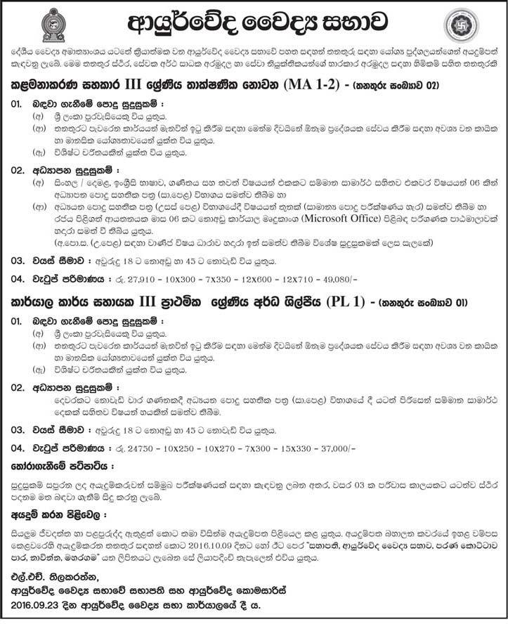 Vacancies at Ayurvedic Medical Council Sri Lanka wwwceylonlanka - medical certificate for school