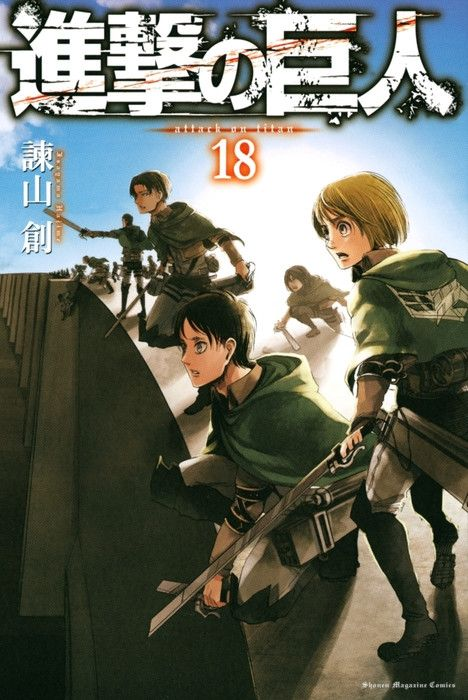 Video Cm For Attack On Titan Manga 18th Volume Posted Attack On Titan New Attack On Titan Manga Covers