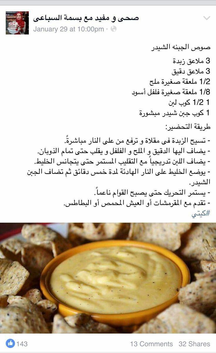 صوص الجبنه الشيدر Food Arabic Food Cake Shop