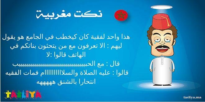 الفقيه في الجامع تسلية Jokes Character Family Guy