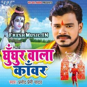 Ghunghur Wala Kanwar Pramod Premi Yadav Bol Bam Mp3 Download Mp3 Song Song Play Mp3