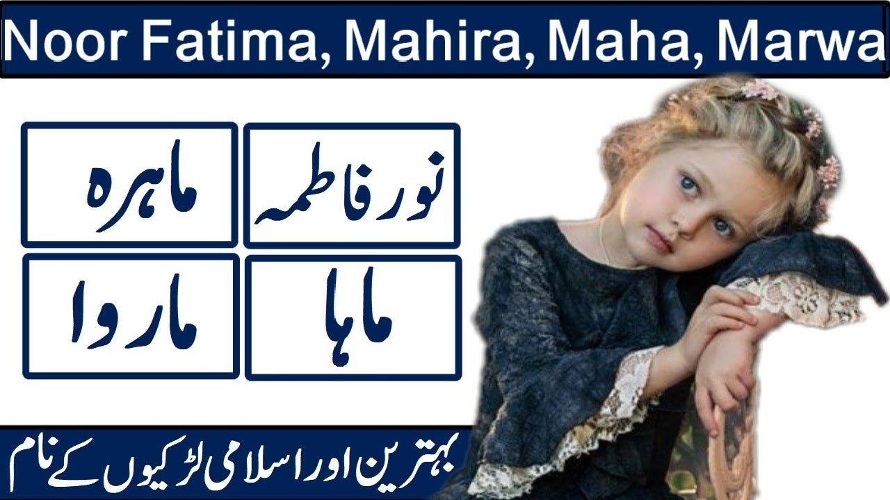 Noor Fatima Maha Mahira Maham Name Meaning In Urdu Hindi Names With Meaning Muslim Baby Names Baby Girl Names
