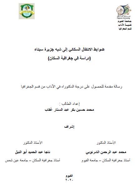الجغرافيا دراسات و أبحاث جغرافية ضوابط الانتقال السكاني إلى شبه جزيرة سيناء دراسة Geography Places To Visit Math