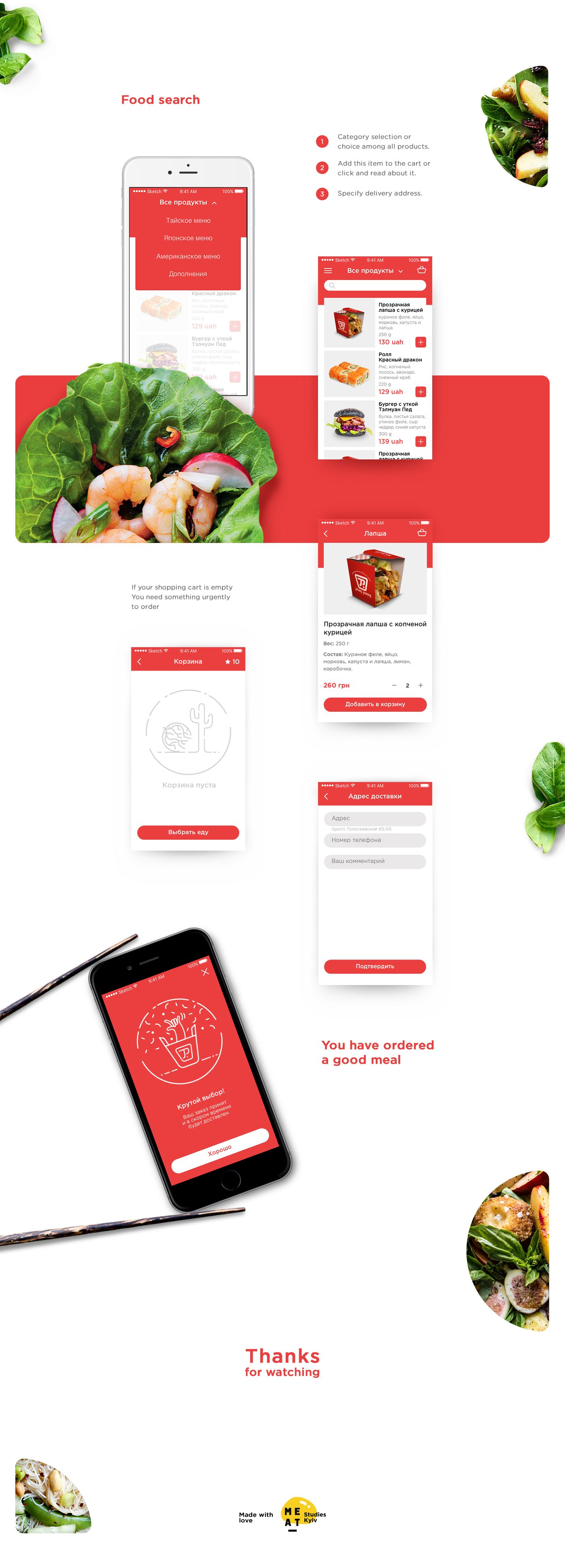 Mobile application Ping-pong for ordering and delivery of food  This