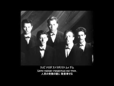 ロシア音楽 ワルシャワ労働歌 varshavyanka 日本語字幕 字幕 日本語 音楽