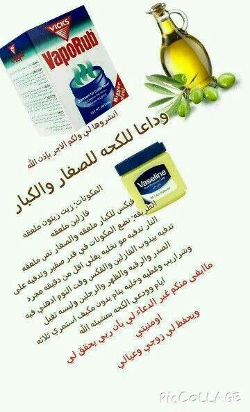 وداعا للكحة Home Remedy For Cough Health Fitness Nutrition Health Facts Food