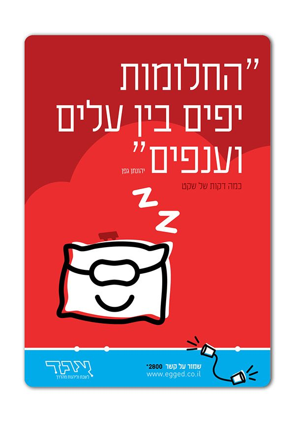 Hebrew Poster Egged - Rebranding by Itzik Yefet, via Behance