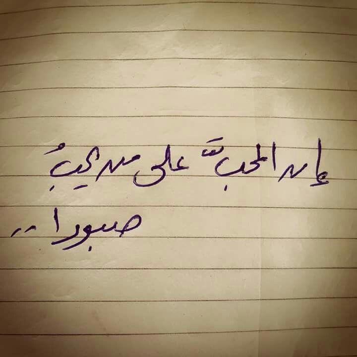 انما للصبر حدود Quotations Words Arabic Words