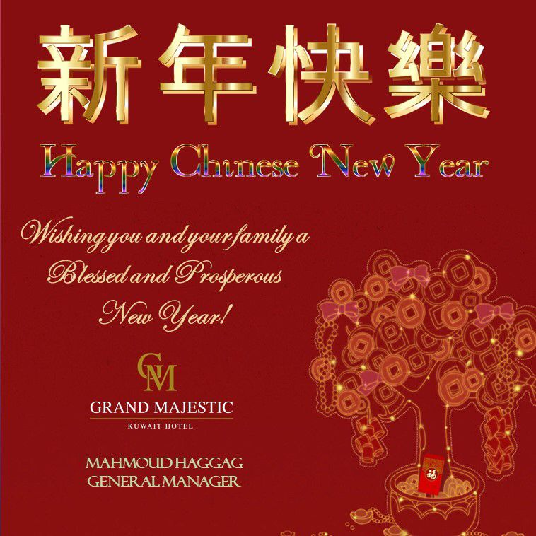 Wishing you and your family a PROSPEROUS CHINESE NEW YEAR