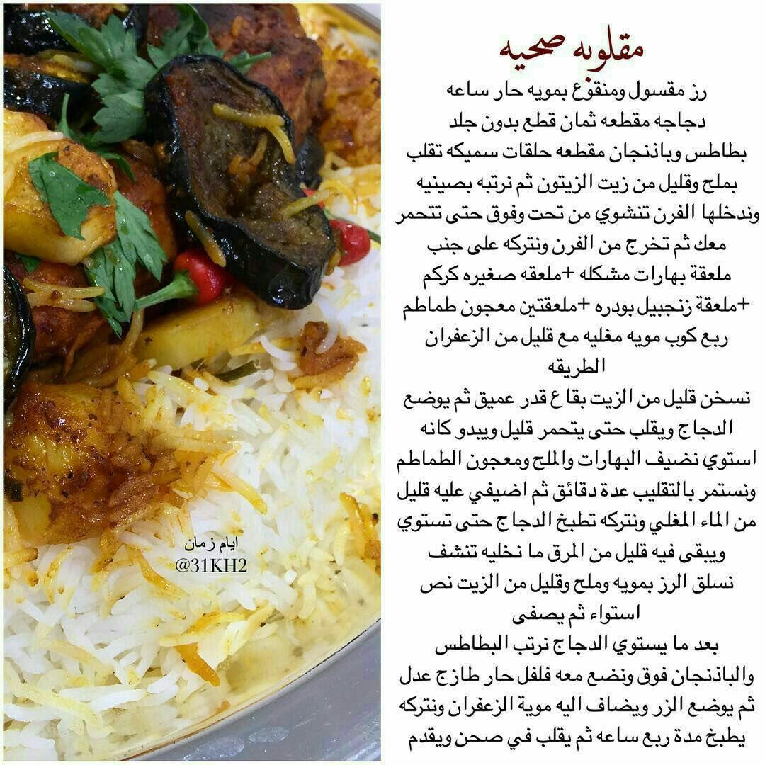 مقلوبه صحيه Cooking Food Arabian Food