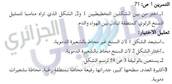حل تمرين 1 ص 71 علوم طبيعية سنة أولى متوسط الجيل الثاني منتديات طاسيلي الجزائري Math Image Arabic Calligraphy